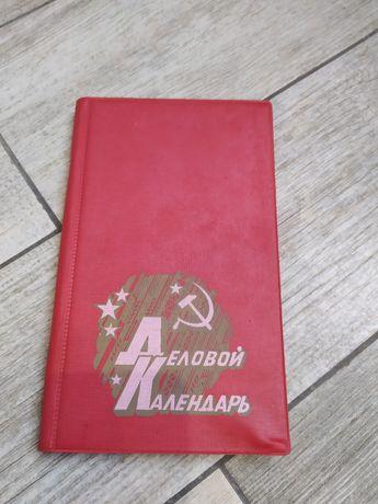 Блокнот СССР, Ежедневник СССР чистый