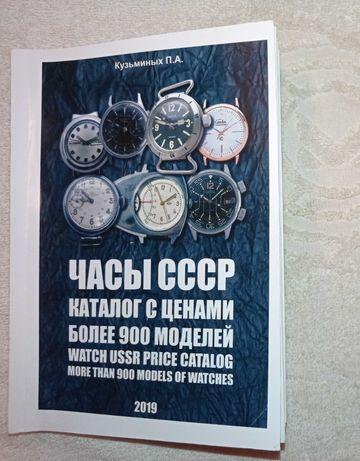 Каталог часов КУЗЬМИНЫХ