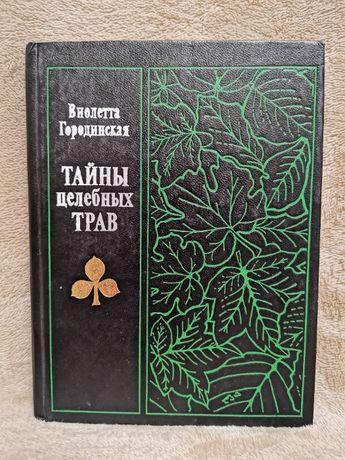 Тайны целебных трав В.Городинская