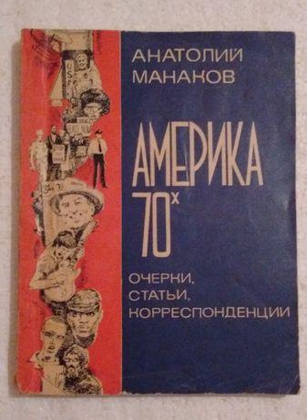 Америка 70-х. А. Манаков