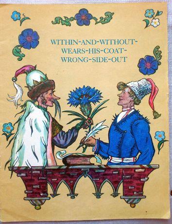 Белорусская сказка для дошкольников, изучающих английский, 1981