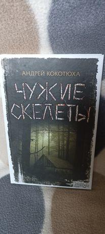 Чужие скелеты. Андрей Кокотюха