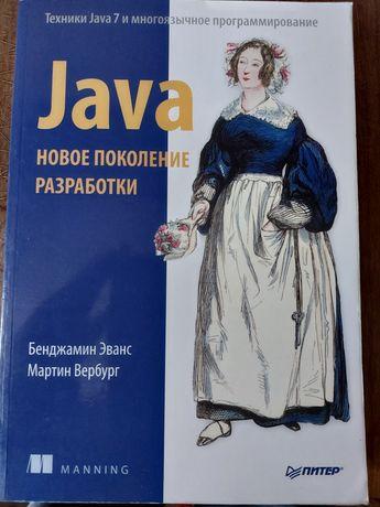 Б. Эванс, М. Вербург. Java. Новое поколение разработки