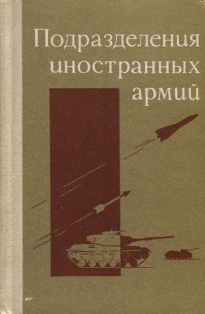"""Голоколенко И. И., Никитин Н. С. """" Подразделения иностранных армий """""""