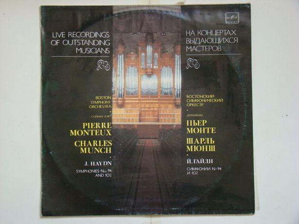Бостонский симфонический оркестр...Й.Гайнд