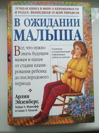 Книга о беременности,бестселлер про беременность