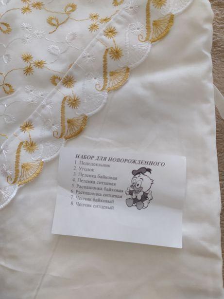 Набор для новорожденного (пододеяльник, пеленки, распашонки, чепчики)