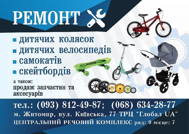 Ремонт детских колясок, велосипедов, самокатов.