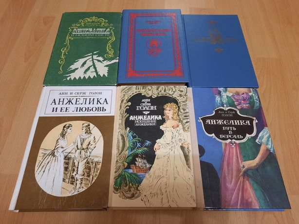 Лот из 6 книг Анжелика Клеопатра