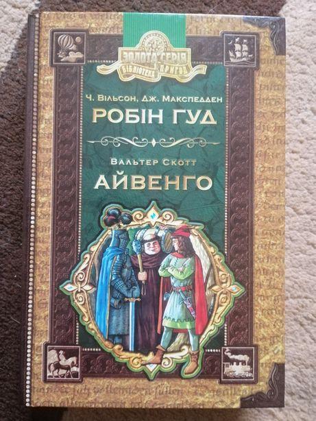 Книга Робін Гуд, Айвенго
