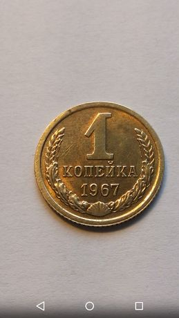 Монета 1 коп. СССР