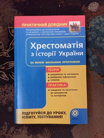 Хрестоматія з історії України