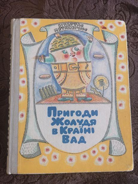 Дитячі книжки. Пригоди Жолудя у Країні Вад. Петкявічус. Повесть-сказк