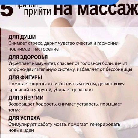 Потрібні моделі для якісного масажу (чоловіки та жінки)