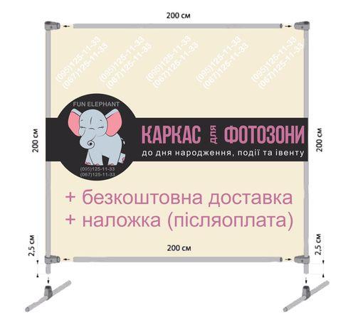 Каркас для фотозони (безкошт. доставка + наложка)