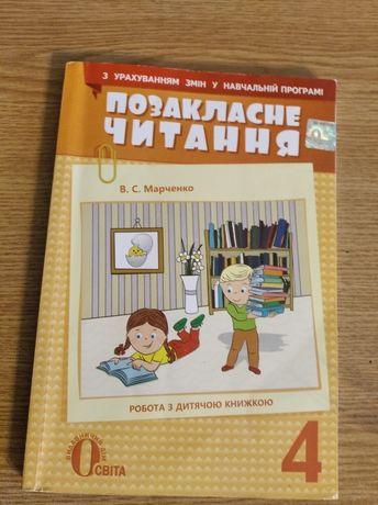 Позакласне читання 4 клас Марченко