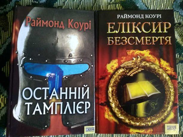 Продам книги Раймонда Коури не дорого
