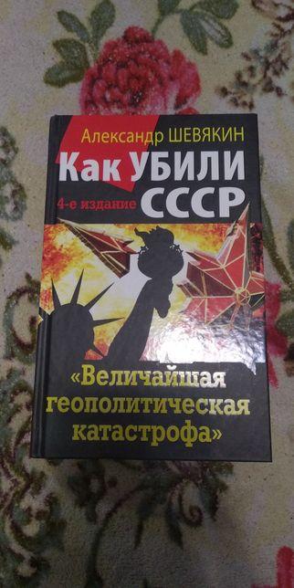 Александр Шевякин Как убили СССР