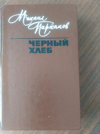 """Книга М.Пархомов""""Черный хлеб"""""""