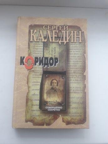 """Сергей Каледин """"Коридор"""""""