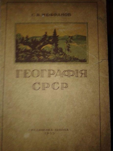 С.В.Чефранов Географія СРСР
