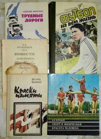 Продам книжки різні