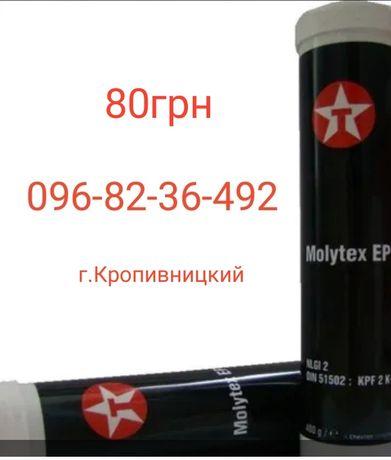 Molytex EP2 продам