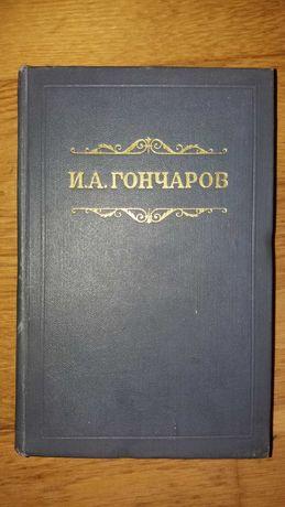 Книга И.Гончаров. Собрание сочинений в 8 томах. (Том 3)