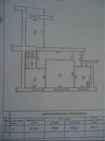 -3кімнатна квартира  чешка