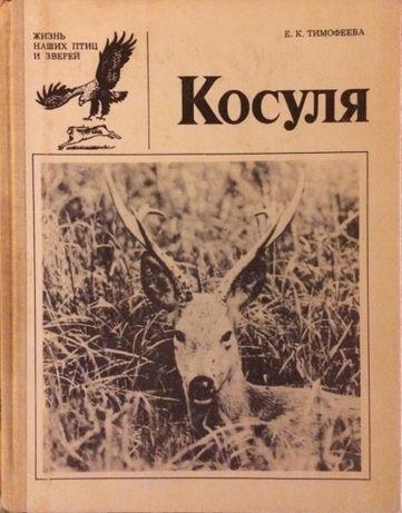 Тимофеева Е.К. Косуля. Серия: Жизнь наших птиц и зверей.