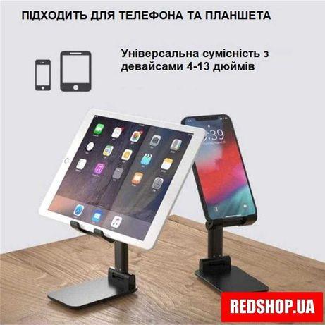 Универсальная подставка для телефона, планшета держатель (регулируемая