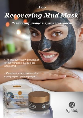 Солярис, динамик, грязевая маска, соль и др. Доктор Нона! Dr. Nona!