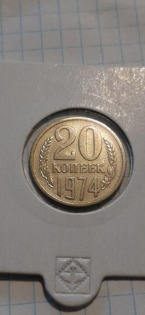 монета 20 копеек СССР 1974 год