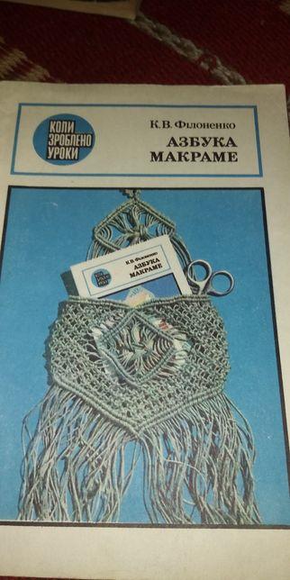 Продам журнал для вязания макраме недорого