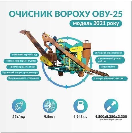 Очисник вороху посилений ОВУ-25 з циклоном і тримером (ОВС-25)