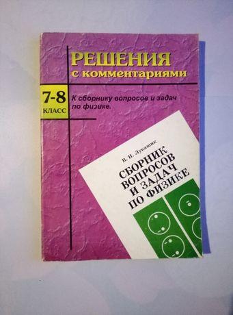 Решения с комментариями к сборнику по физике В. И. Лукашика 7-8 класс