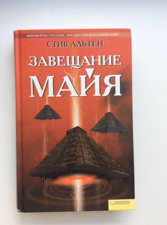 Стів Альтен «Завещание Майя»
