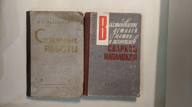 Книги про сварку и столярную работу