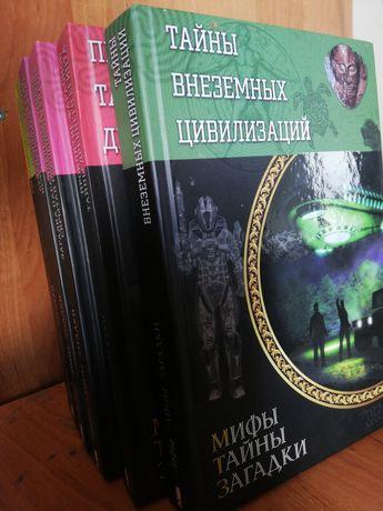 """Серия книг """"Мифы. Тайны. Загадки."""""""