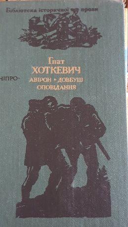 Гнат Хоткевич Авірон, Довбуш