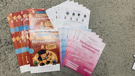 Комплект учебников и тетрадей по проекту «Интеллект Украины» 5 класс