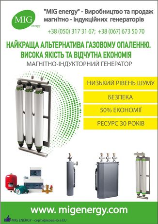Електричний індукційний котел/електрокотел/котел индукционный