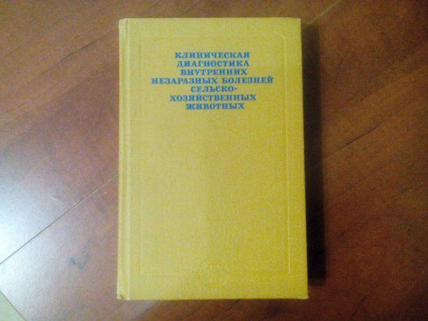 Учебник Клиническая диагностика внутренних незаразных  болезней с.х.ж.