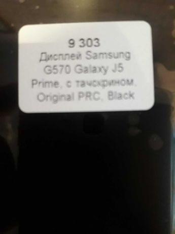 Продам екран на samsung G570 продаю по ненадобності 700