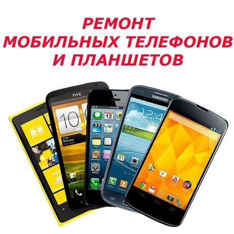Профессиональный ремонт смартфонов и планшетов! Доступные цены!