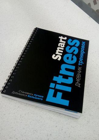 Фитнес - дневник, Дневник тренировок