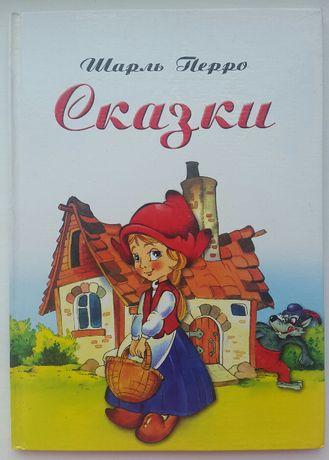 "Книга ""Сказки Ш. Перро"""