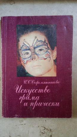 "Книга ""Искусство грима и макияжа"", автор - И.С. Сыромятникова"