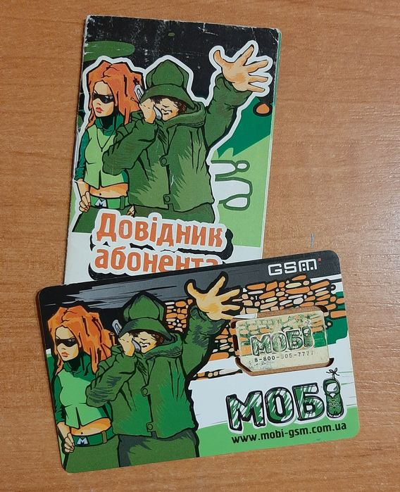Розпродаж колекції сім карток Артемовск - изображение 1