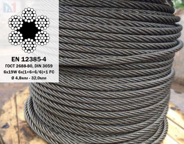 Трос (канат) стальной Ø 4,8 - 32мм EN 12385-4 (ГОСТ 2688-80, DIN 3059)
